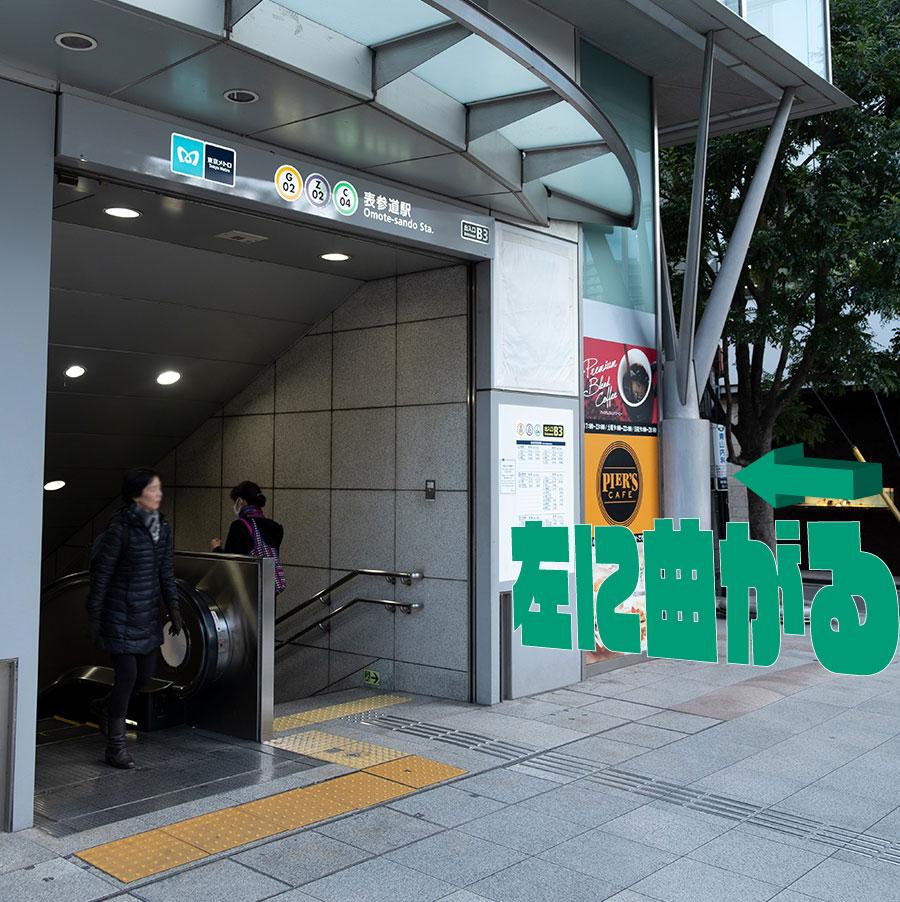 駅入口そばの道を左に曲がります。