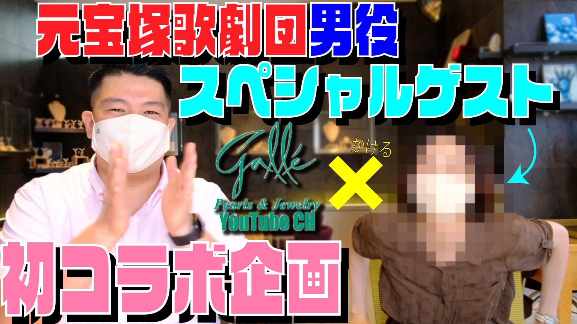 Galle × 麻央 侑希コラボ企画