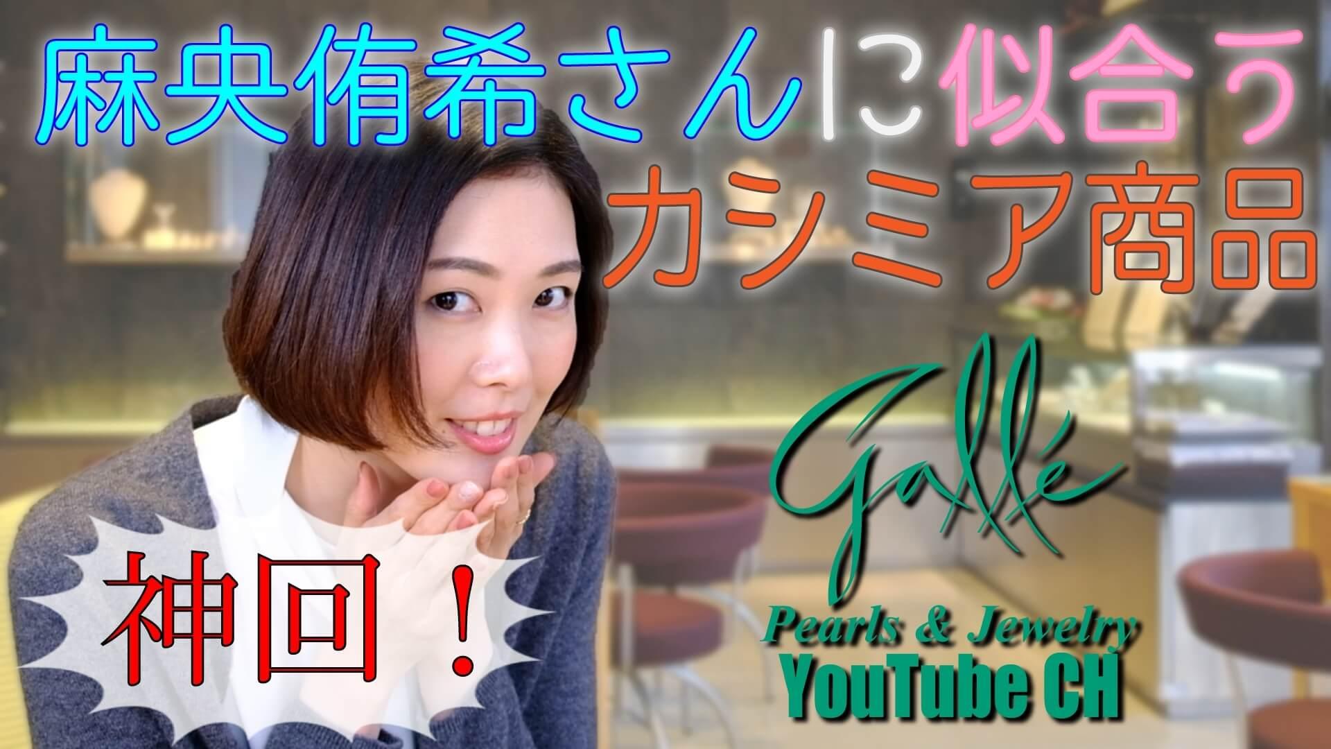 Galle × 麻央侑希さん YouTubeコラボ企画第二弾