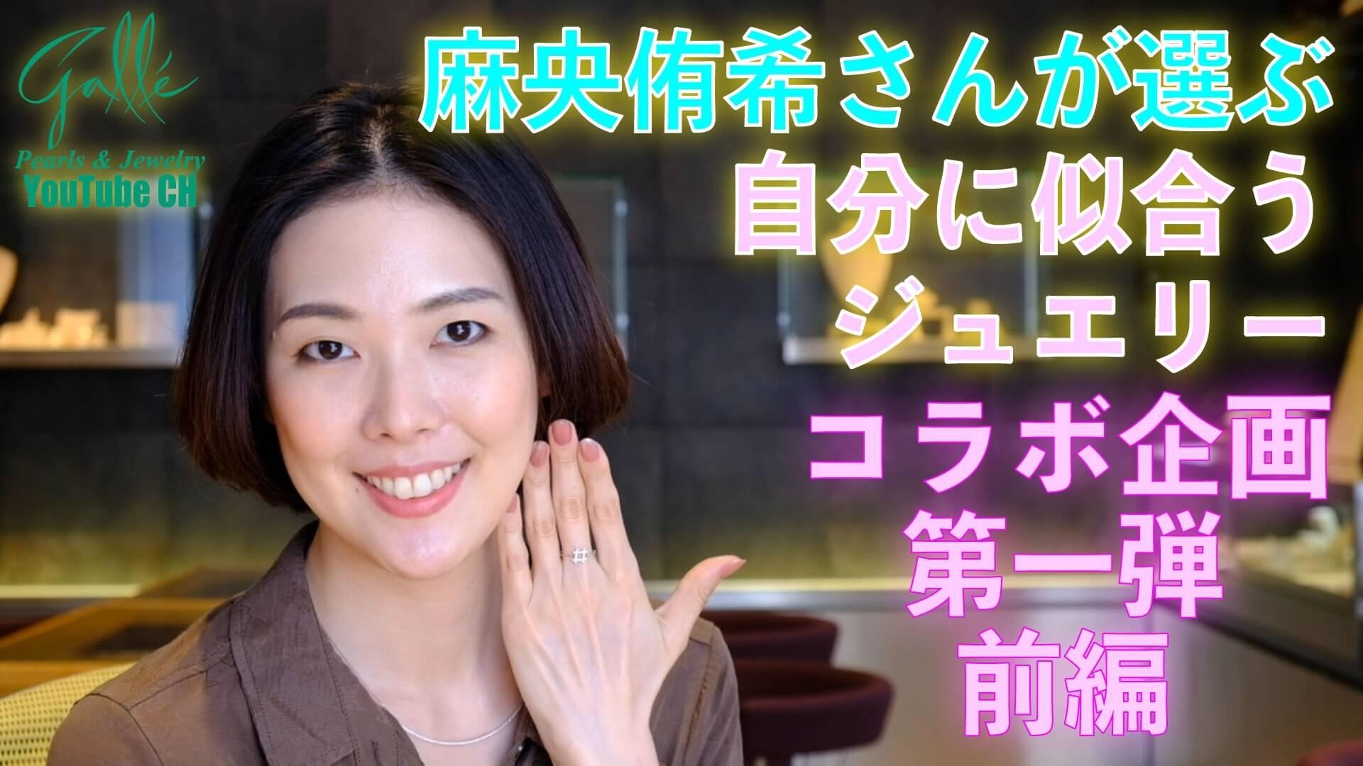 Galle × 麻央 侑希コラボ企画第一弾前編のサムネイル