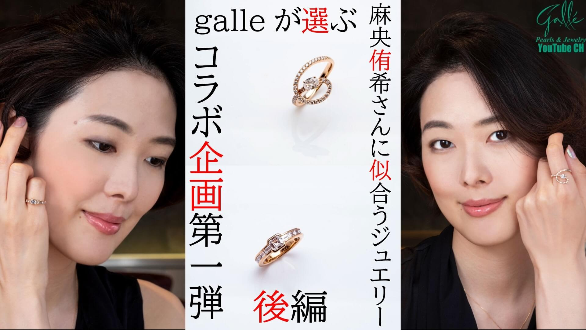 Galle × 麻央 侑希コラボ企画第一弾後編のサムネイル