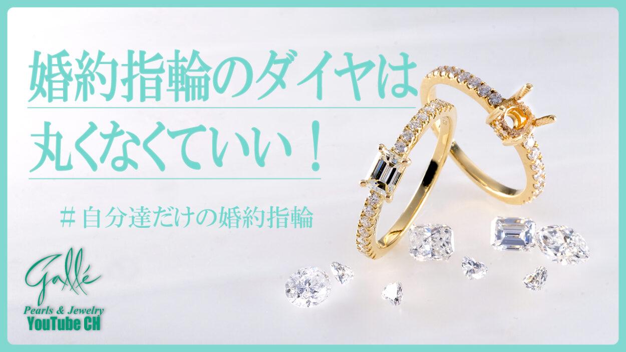 婚約指輪のダイヤは丸くなくていい